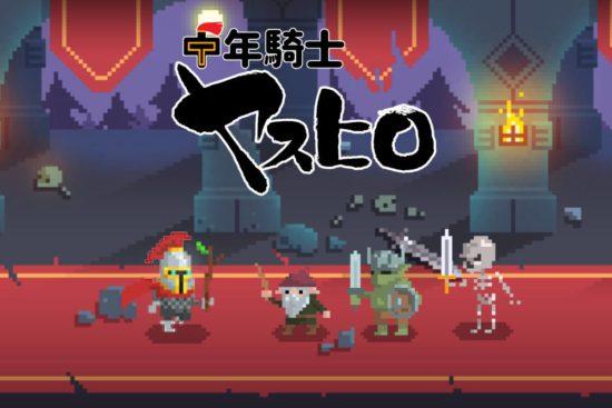 第一弾スマートフォン向けゲームアプリ「中年騎士ヤスヒロ」配信開始のお知らせ