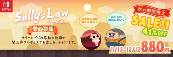「サリーの法則 for Nintendo Switch」関西弁フルボイス版のリリースと記念セール実施のお知らせ