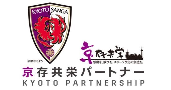 京都サンガF.C.の京存共栄パートナーになりました
