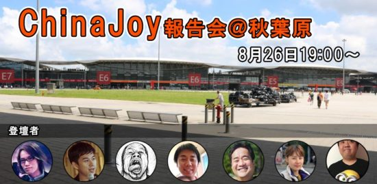 ChinaJoy2019報告会@秋葉原トイディアに登壇してきました!